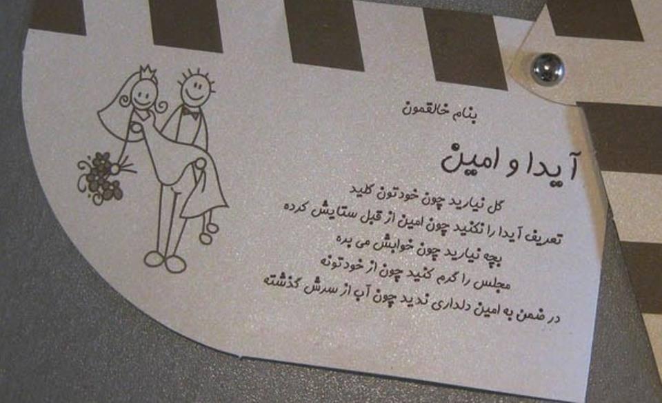 متن روی کادو جملات و متن های زیبا برای کارت عروسی