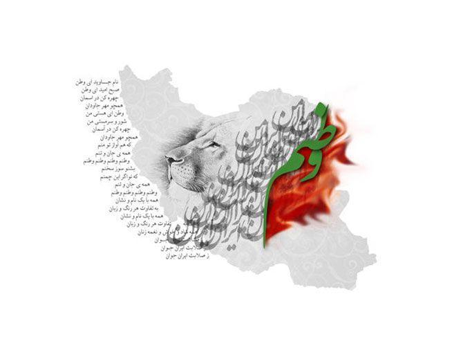 متن کامل سرود ای ایران و تاریخچه سرود ملی
