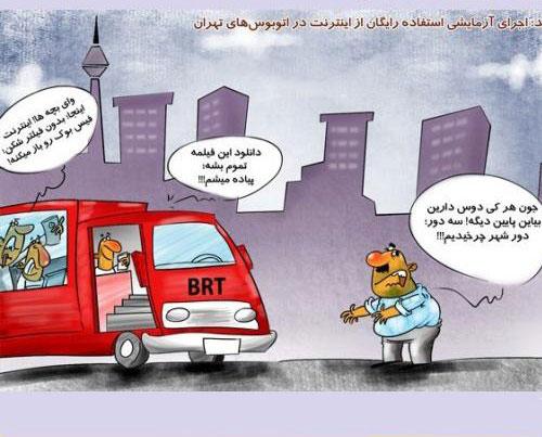 کاریکاتور اینترنت رایگان در اتوبوس ها