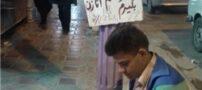 عجیب ترین روش گدایی در ایران (+عکس)