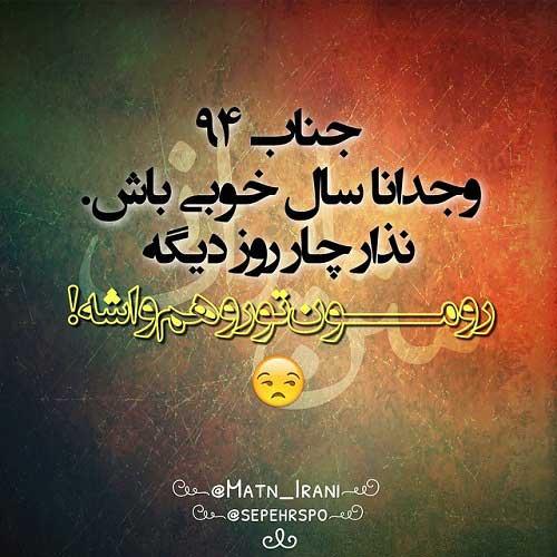 نوشته هاي خنده دار ايراني ويژه آخر سال