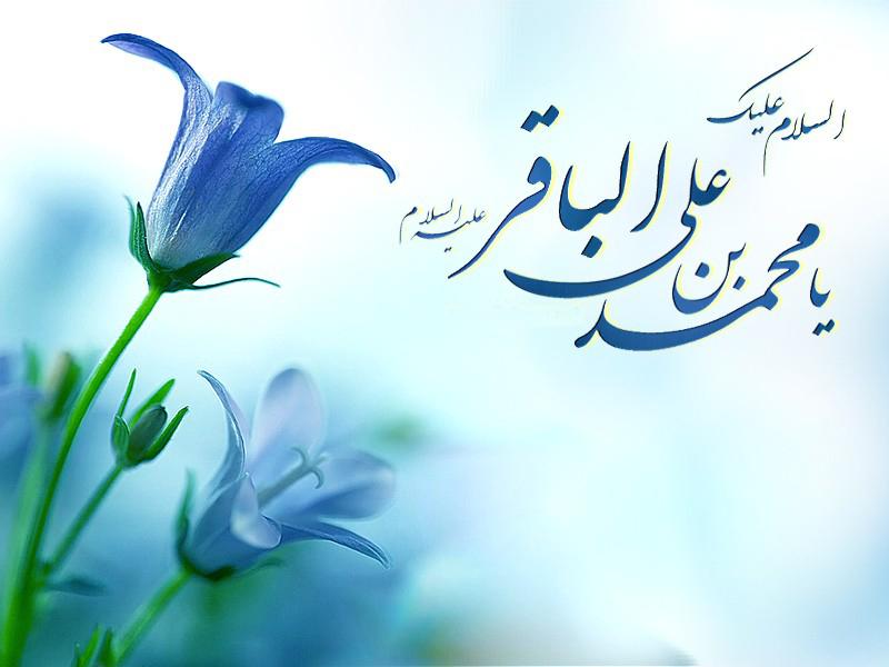 40 حدیث نورانی از حضرت امام باقر (ع)