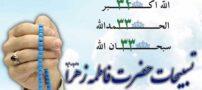 هدیه ویژه به حضرت زهرا (ع)