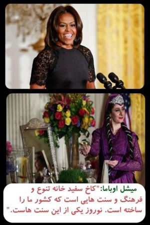 چیدن سفره هفت سین در کاخ سفید + عکس