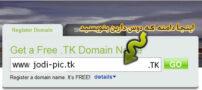 آموزش ثبت دامنه ی رایگان در tk ( به همراه تصویر)