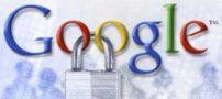 تنظیمات امنیتی که هر کاربر گوگل باید بداند!
