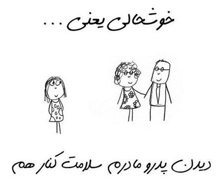 خوشحالی ساده و طنز زندگی ...(2)