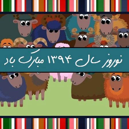 کارت پستال نوروز 94