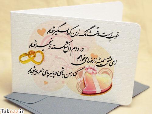 متن دعوت نامه دوستانه جملات و متن های زیبا برای کارت عروسی