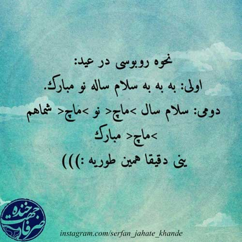 عکس نوشته های خنده دار ایرانی ویژه آخر سال