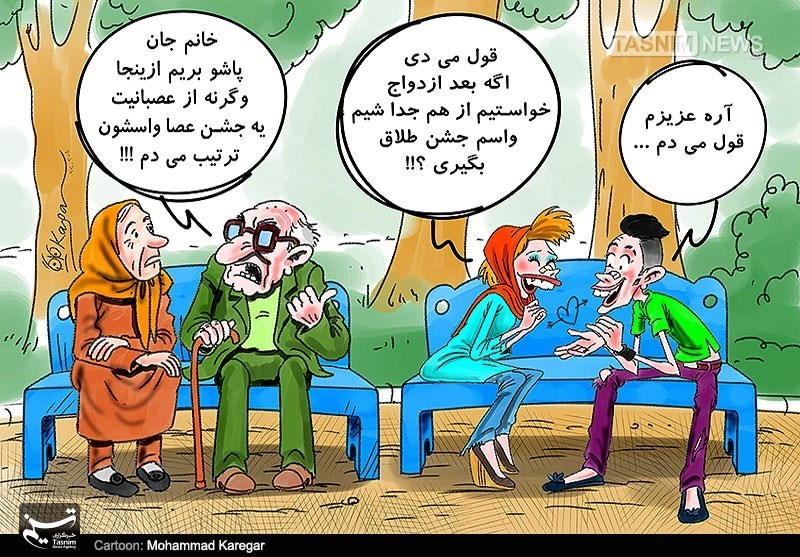 افزایش طلاق در بین زوج های ایرانی+ عکس