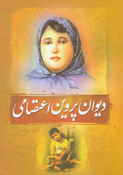 بزرگداشت پروین اعتصامی «25 اسفند »