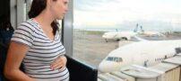 خانم های بارداری که قصد مسافرت دارند !