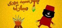 اس ام اس های جدید ویژه چهارشنبه سوری