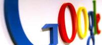 ترفندهایی جالب برای جستجو در گوگل