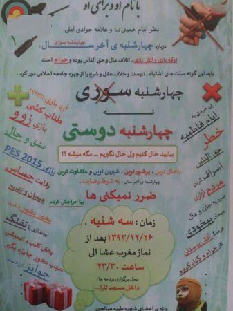 آگهی جالب چهارشنبه سوری (عکس)