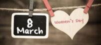 به مناسبت 8 مارس روز جهانی زن