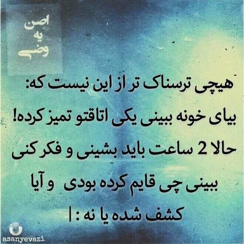 عکس نوشته های طنز و خنده دار ایرانی