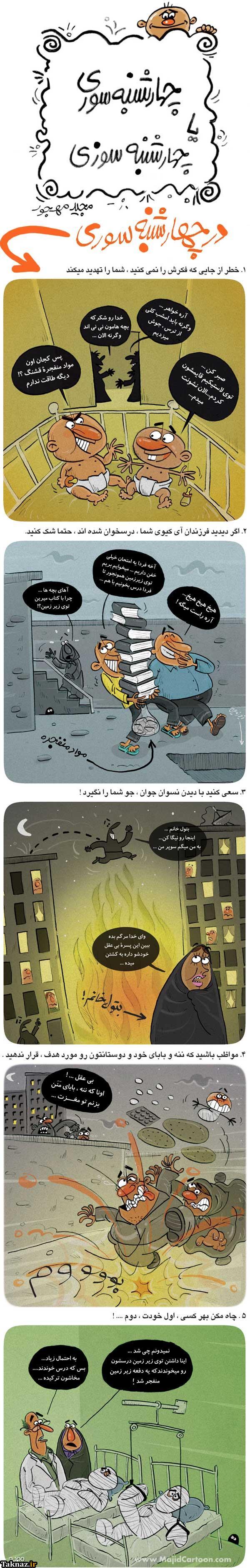 چهارشنبه سوری در گذر زمان ! (تصاویر طنز)