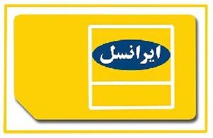 رایگان کردن اینترنت در ایرانسل