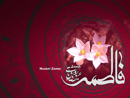 کارت پستال شهادت حضرت زهرا (س)