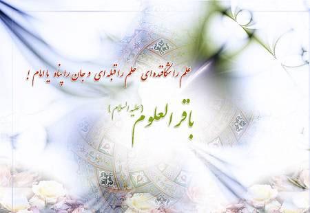 کارت پستال های زیبا ویژه ولادت امام محمدباقر (ع)