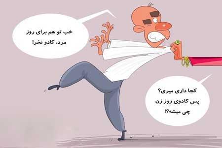کاریکاتور های ویژه روز زن