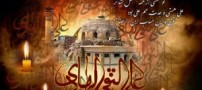 کارت پستال ویژه شهادت امام علی النقی الهادی (ع)