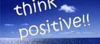 نکات مهم برای مثبت اندیش بودن