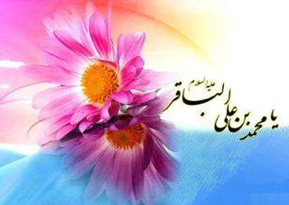 اس ام اس های زیبای ولادت امام باقر (ع)