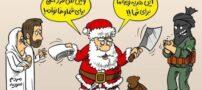 جالب ترین کاریکاتورهای معنادار و مفهومی (3)