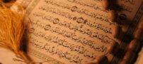 تأثیرات قرآن کریم در زندگی یک جوان