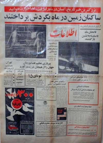 پدر علم فضایی ایران به گنجینه فضایی خود چوب حراج زد