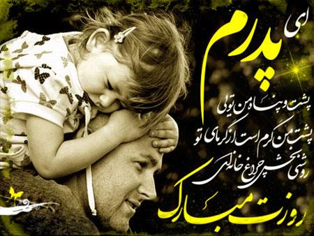 کارت پستال تبریک روز پدر (99)