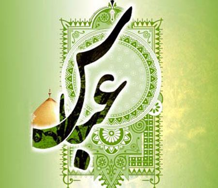 کارت پستال های زیبای ولادت حضرت ابوالفضل (ع)
