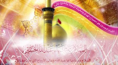 اس ام اس ولادت امام حسین علیه السلام