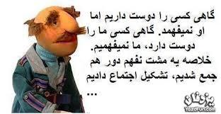 جنجال حرف های ساختگی از فامیل دور در فیسبوک