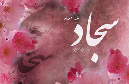 کارت پستال های تبریک ولادت امام سجاد (ع)