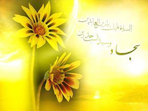 اس ام اس های تبریک ولادت امام سجاد (ع)
