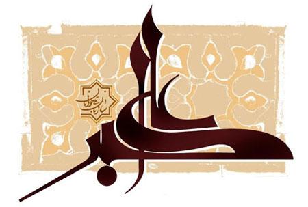 کارت پستال های زیبای ولادت حضرت علی اکبر (ع)