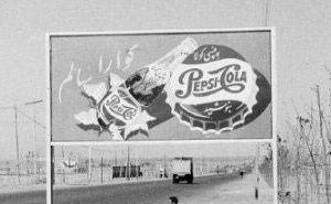 تصاویر دیدنی از کارخانه پپسی کولای تهران سال 1956