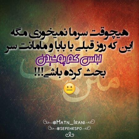 سری جدید عکس نوشته های خنده دار ایرانی (6)