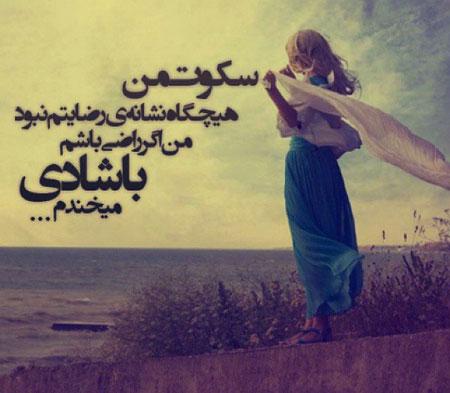 عکس نوشته های عاشقانه و احساسی جدید (14)