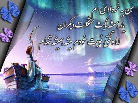 عکس نوشته های زیبای متولدین خرداد