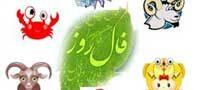 فال روز چهارشنبه 6 خرداد 94
