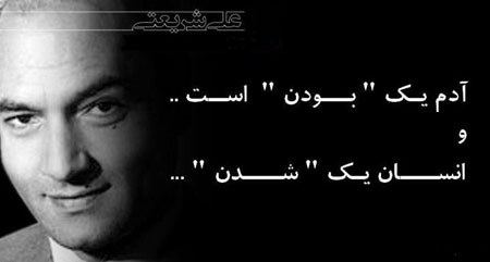 عکس نوشته های مفهومی زیبا از دکتر علی شریعتی