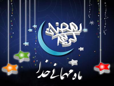 اس ام اس فرا رسیدن ماه مبارک رمضان - 94