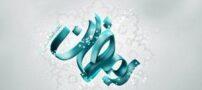 چگونه خود را برای ماه مبارک رمضان آماده کنیم؟