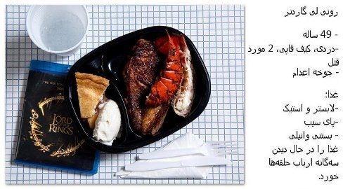 آخرین غذایی که قاتلان خطرناک خوردند (عکس)