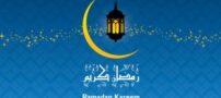 اس ام اس های جدید و زیبای ماه رمضان